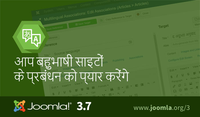 Joomla-3.7-multilingual-management-700x410-hi.jpg