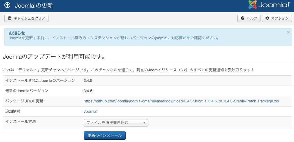 joomla documentation j3 joomla update component jag yelopaper Image collections