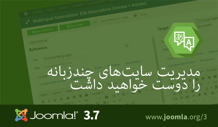 Joomla-3.7-multilingual-management-700x410-fa.jpg