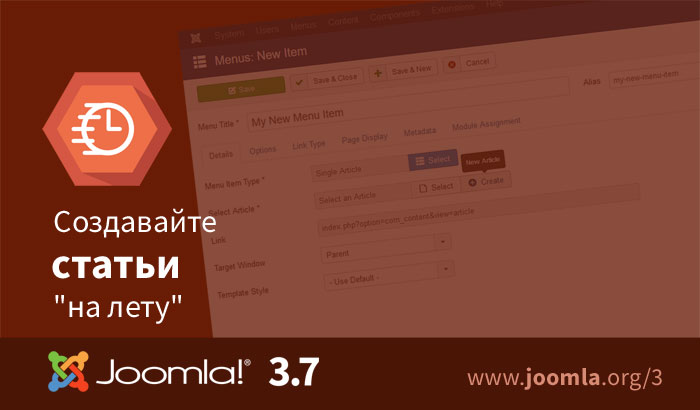 Joomla-3.7-improved-workflow-700x410-ru.jpg